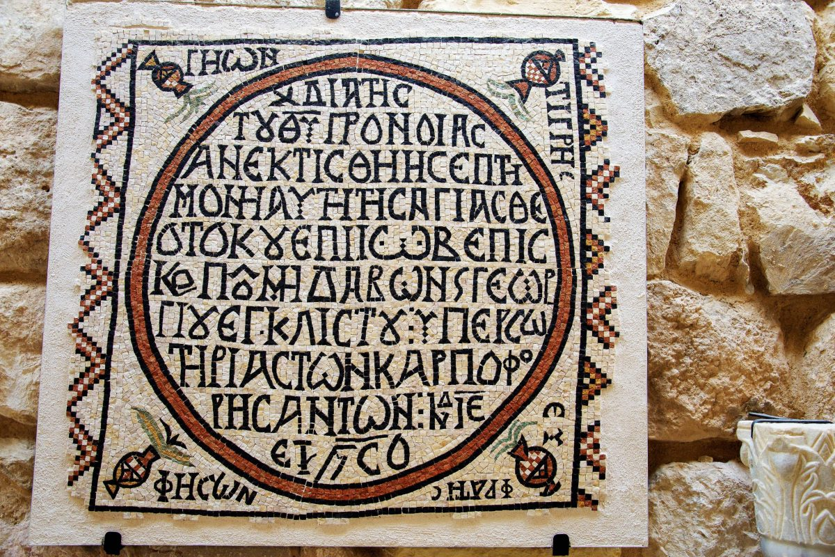 Die griechische Inschrift an der Taufkapelle auf dem Berg Nebo verweist auf das Jahr 532 nach Christus, Jordanien - © flog / franks-travelbox