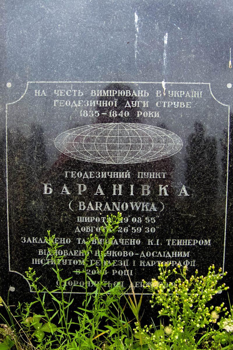 Vier Messpunkte aus dem Struve-Bogen - einem UNESCO Weltkulturerbe - liegen in der Ukraine - © Fantasi CC BY-SA3.0/Wiki